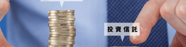 ヘッジファンドと投資信託の比較からそれぞれのおすすめ会社まで完全網羅